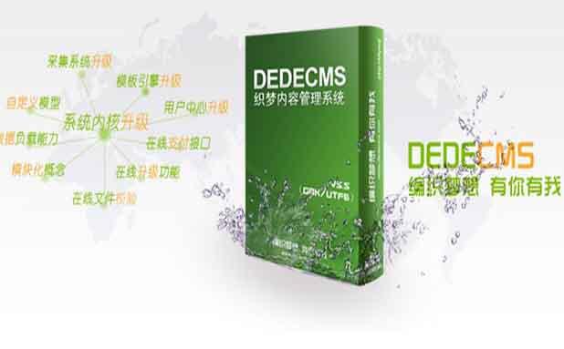 dedecms模板安装小技巧