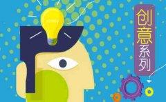 百度竞价技巧之推广创意